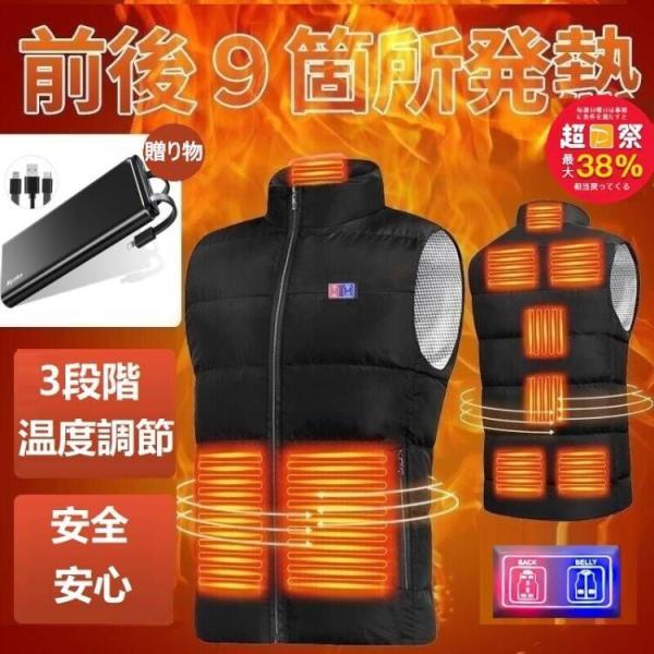 電熱ベスト ヒーター 電熱ジャケット ベスト 加熱パネル9枚 3段階調温 洗える ヒーターベスト 電熱ベスト usb 加熱ベスト 洗える 電熱ウェア 発熱 防寒 柔らかいの画像