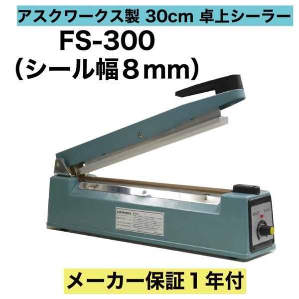 卓上シーラー業務用30cm8mmの溶着幅シーラー卓上型で一番の売れ筋シール長さ30センチFS-300アスクワークス製