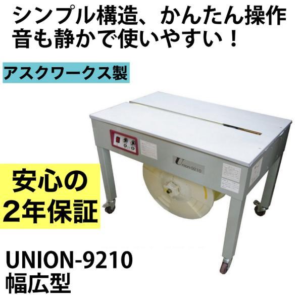 半自動梱包機 UNION-9210 PP...