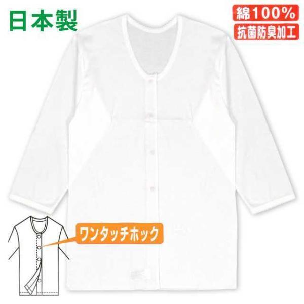 日本製 ワンタッチ 肌着 下着 抗菌防臭 前開き シャツ 7分袖 ホック
