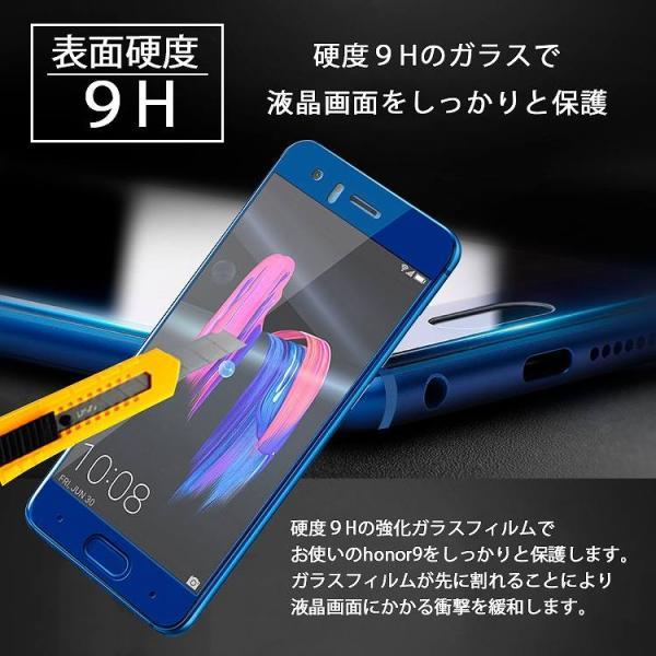 液晶保護フィルム Huawei honor9 フィルム ガラス ファーウェイ オーナー9  保護フィルム|asobi-club|03