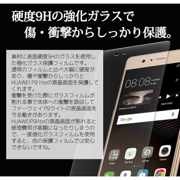 液晶保護フィルム Huawei P9 lite フィルム ガラス ファーウェイ P9 ライト  シート asobi-club 02