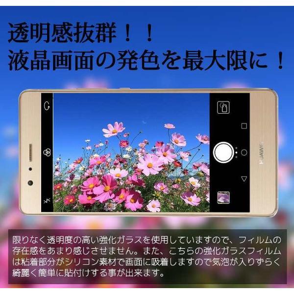 液晶保護フィルム Huawei P9 lite フィルム ガラス ファーウェイ P9 ライト  シート asobi-club 03