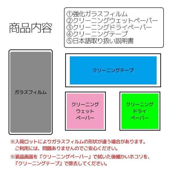 液晶保護フィルム Huawei P9 lite フィルム ガラス ファーウェイ P9 ライト  シート asobi-club 04