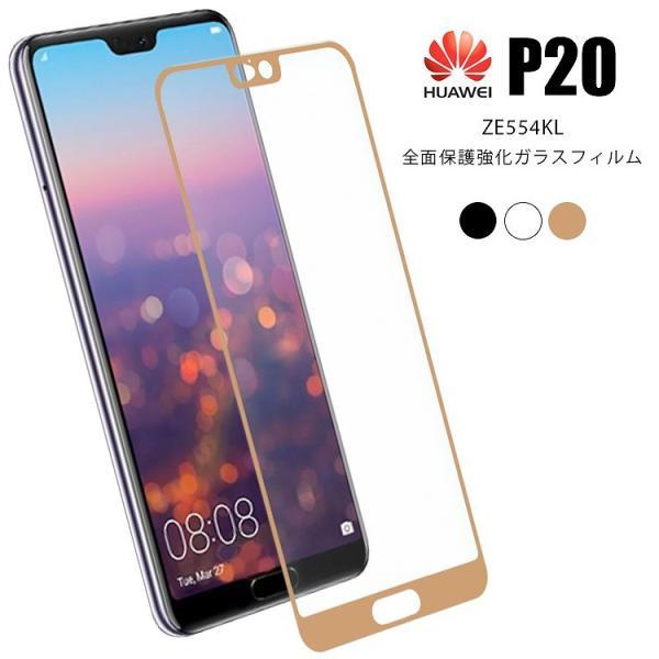 液晶保護フィルム Huawei P20 フィルム ガラス ファーウェイ P20  保護フィルム|asobi-club