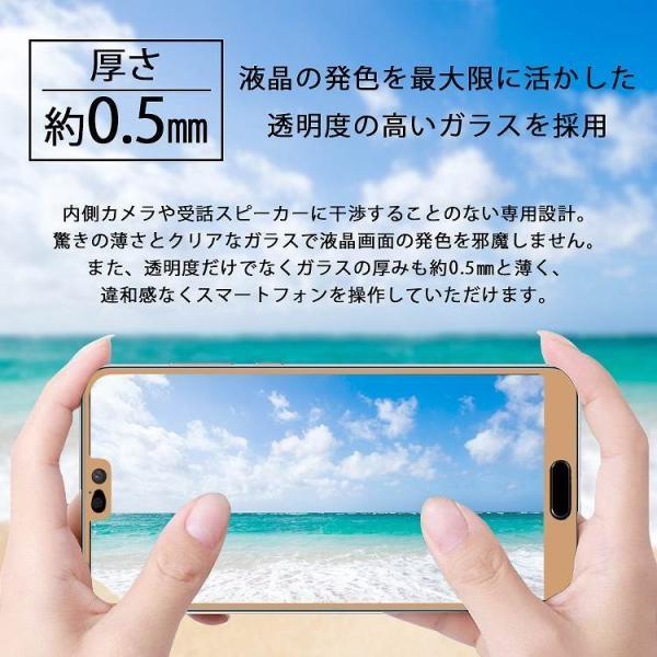 液晶保護フィルム Huawei P20 フィルム ガラス ファーウェイ P20  保護フィルム|asobi-club|02