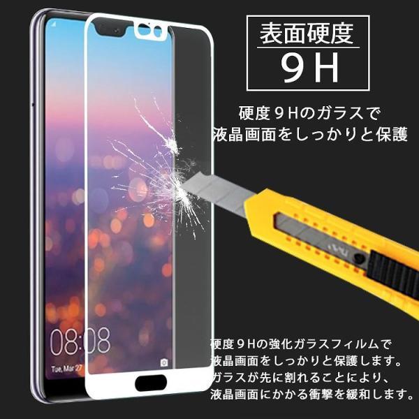液晶保護フィルム Huawei P20 フィルム ガラス ファーウェイ P20  保護フィルム|asobi-club|03