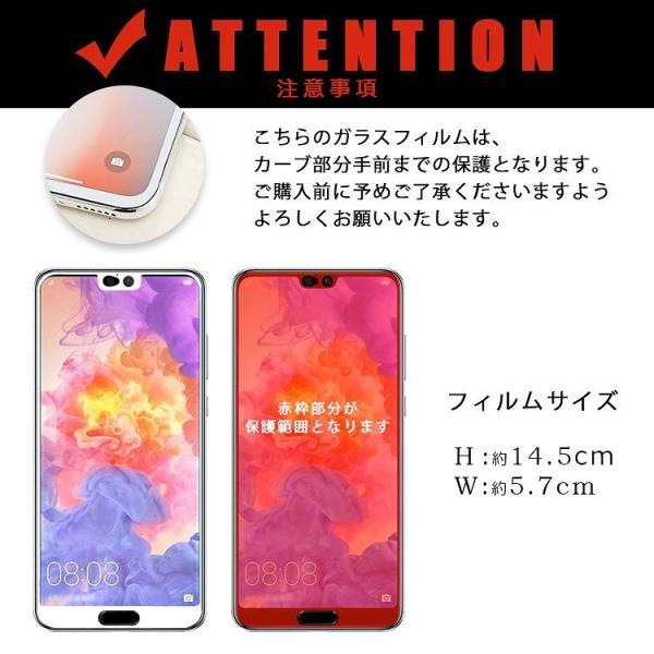液晶保護フィルム Huawei P20 フィルム ガラス ファーウェイ P20  保護フィルム|asobi-club|05