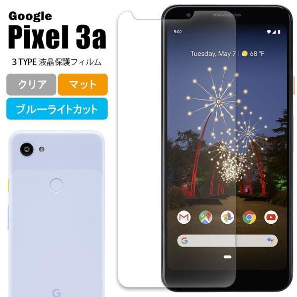 液晶保護フィルム Pixel3a フィルム 保護フィルム ピクセル3a  シート|asobi-club