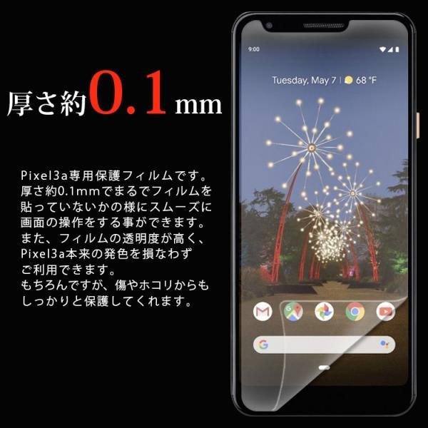 液晶保護フィルム Pixel3a フィルム 保護フィルム ピクセル3a  シート|asobi-club|02