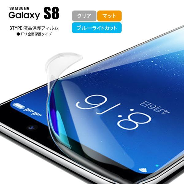 Galaxy S8 フィルム 液晶保護フィルム 保護フィルム ギャラクシー S8 SC-02J SCV36 シート