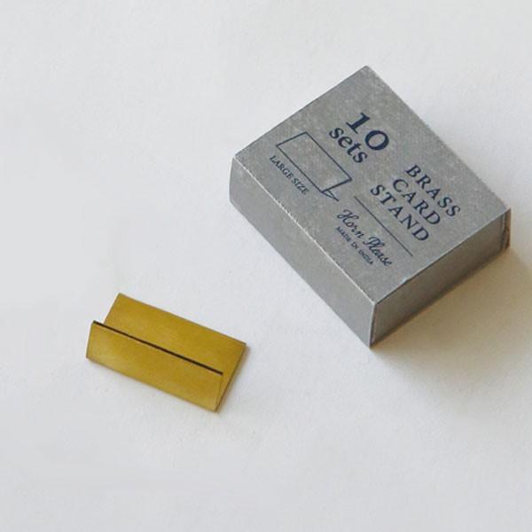 【BOX無しでメール便OK】 志成販売 ブラス 真鍮 カードスタンド 308973 ワイド Sサイズ 10個セット BRASS