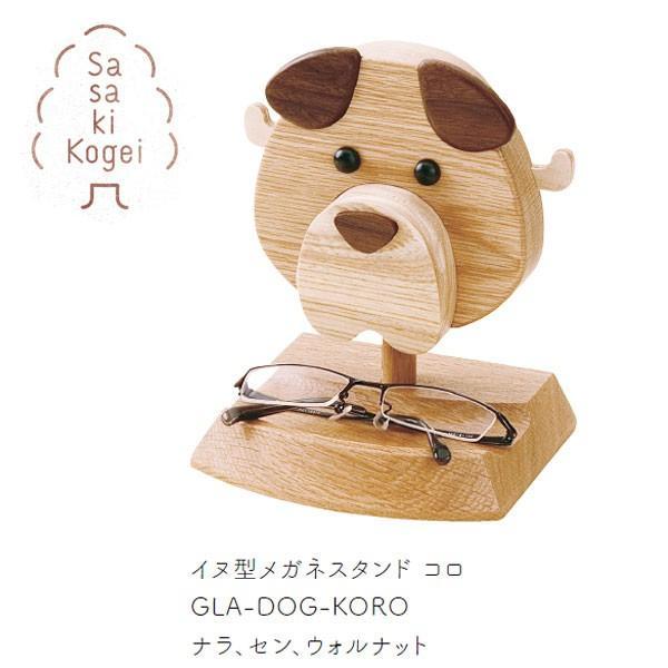 イヌ型メガネスタンド コロ GLA-DOG-KORO ナラ セン ウォルナット ササキ工芸 木製 眼鏡スタンド メガネ掛け インテリア おしゃれ 天然木 旭川木製