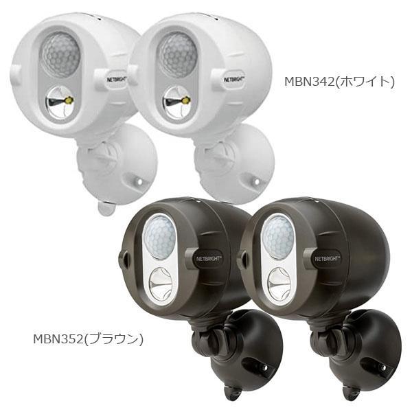 MR BEAMS ネットブライト 連動式LED 人感センサー ライト 2個セット MBN342 MBN352