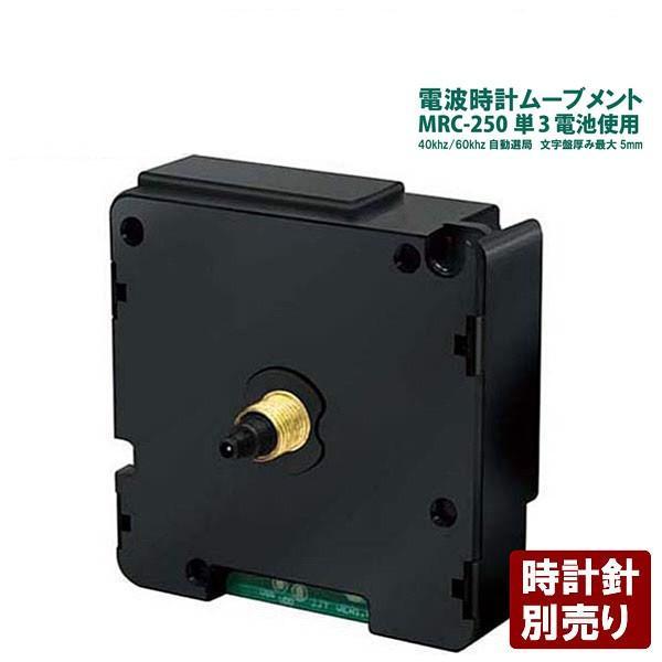 誠時 セイジ 電波時計ムーブメント MRC-250 クラフトクロック 文字盤厚み5mm