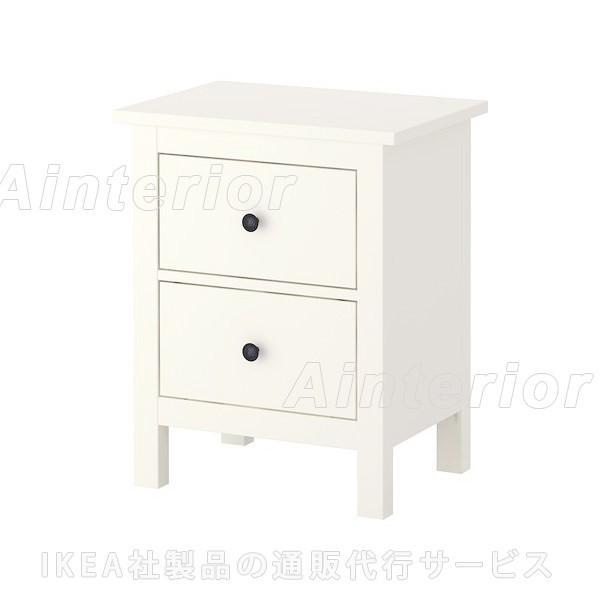 IKEA・イケアベットルーム・サイドテーブルHEMNES(ヘムネス)チェスト(引き出し×2),ホワイト(002.426.26)