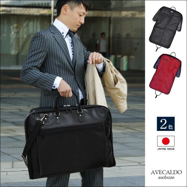 ガーメントバッグ 日本製 メンズ レディース スーツバッグ ガーメントケース ハンガー2本付き AVECALDO アベカルド AV-E109|asoboze
