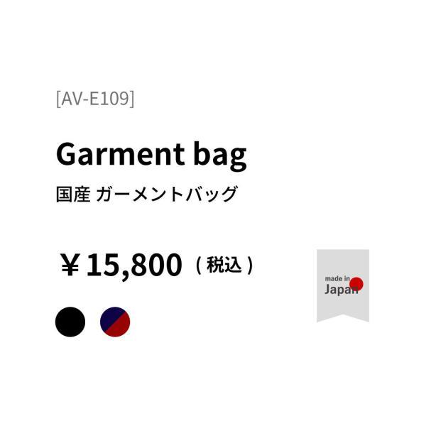 ガーメントバッグ 日本製 メンズ レディース スーツバッグ ガーメントケース ハンガー2本付き AVECALDO アベカルド AV-E109|asoboze|03