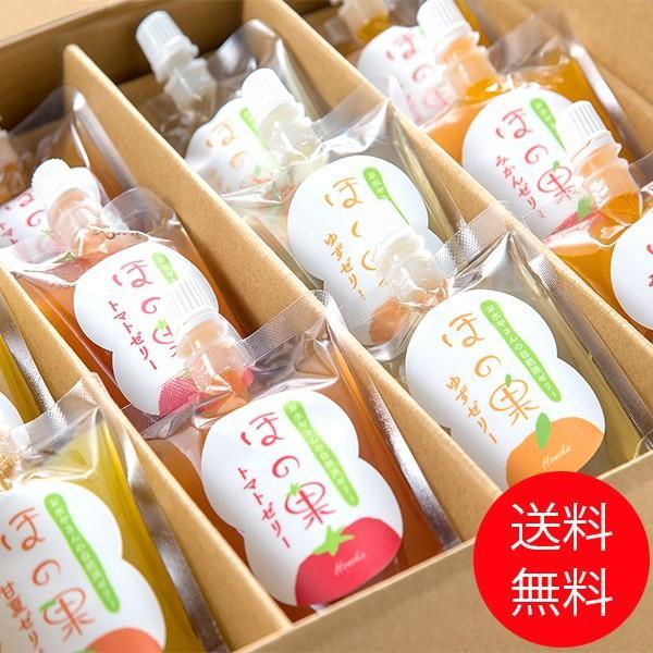 ほの果ゼリー 12個セット ギフト用 贈答用 送料無料 トマト みかん 甘夏 柚子 熊本県産のストレート果汁を使用
