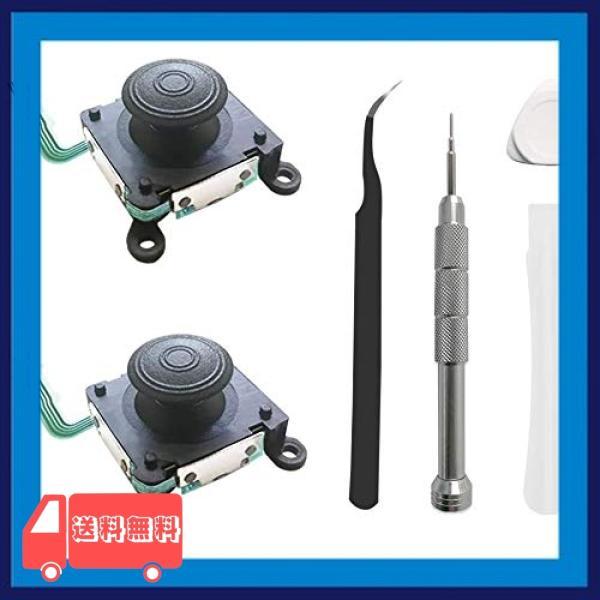 HEMAJUNPSVITA20003Dジョイスティック2個セット工具付き(207-06)