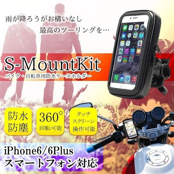 iPhone6Plus対応 5.5インチ 防水ケース バイク 自転車 マウントキット ナビ 防塵 SMUNT アルファスペース