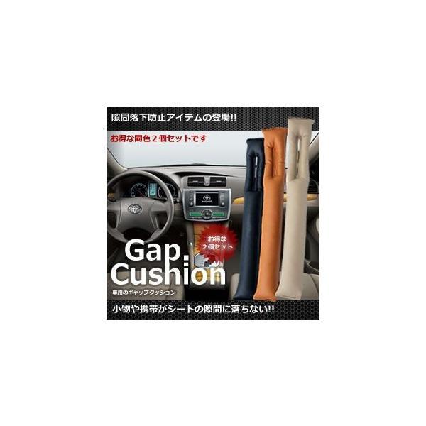 車用 隙間 落下防止 アイテム GAPクッション 2個セット 小物 携帯 肌触り 仮眠 車中泊 3色カラー 内装 ドレスアップ 人気 おすすめ GAPCC