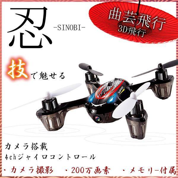 日本語説明書有 曲芸飛行でド迫力映像が撮れる!! 空撮 カメラ 搭載 ヘリ ドローン 4ch クアッドコプター ラジコン マルチコプター 200万画素 ET-KINB-KAM|aspace