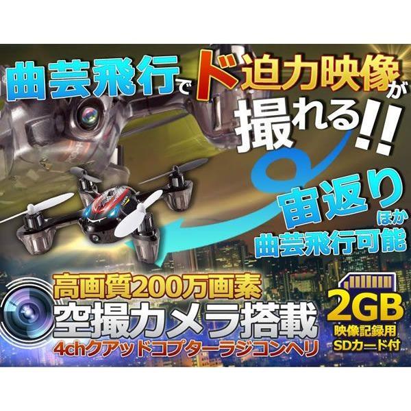 日本語説明書有 曲芸飛行でド迫力映像が撮れる!! 空撮 カメラ 搭載 ヘリ ドローン 4ch クアッドコプター ラジコン マルチコプター 200万画素 ET-KINB-KAM|aspace|02