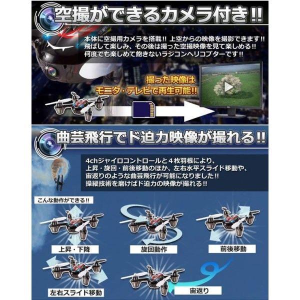 日本語説明書有 曲芸飛行でド迫力映像が撮れる!! 空撮 カメラ 搭載 ヘリ ドローン 4ch クアッドコプター ラジコン マルチコプター 200万画素 ET-KINB-KAM|aspace|03