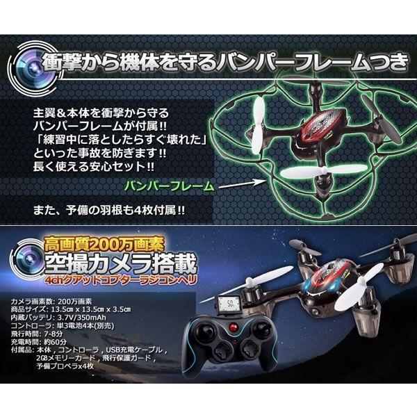 日本語説明書有 曲芸飛行でド迫力映像が撮れる!! 空撮 カメラ 搭載 ヘリ ドローン 4ch クアッドコプター ラジコン マルチコプター 200万画素 ET-KINB-KAM|aspace|04