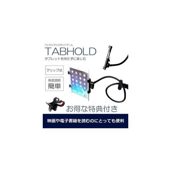 タブレット用 フレキシブルスタンド スマホ 角度調節 クリップ式 簡単取付 iPad mini ET-TABHOLD|aspace