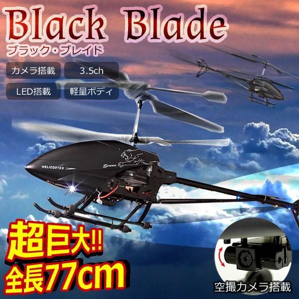 超巨大 約77cm RCヘリ ブラックブレイド カメラ搭載 30万画素 3.5ch 電動 空撮 BLACK-BLADE aspace
