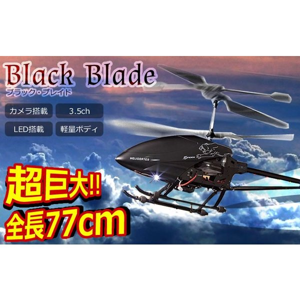超巨大 約77cm RCヘリ ブラックブレイド カメラ搭載 30万画素 3.5ch 電動 空撮 BLACK-BLADE aspace 02