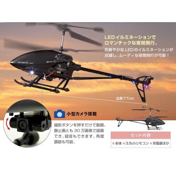 超巨大 約77cm RCヘリ ブラックブレイド カメラ搭載 30万画素 3.5ch 電動 空撮 BLACK-BLADE aspace 03