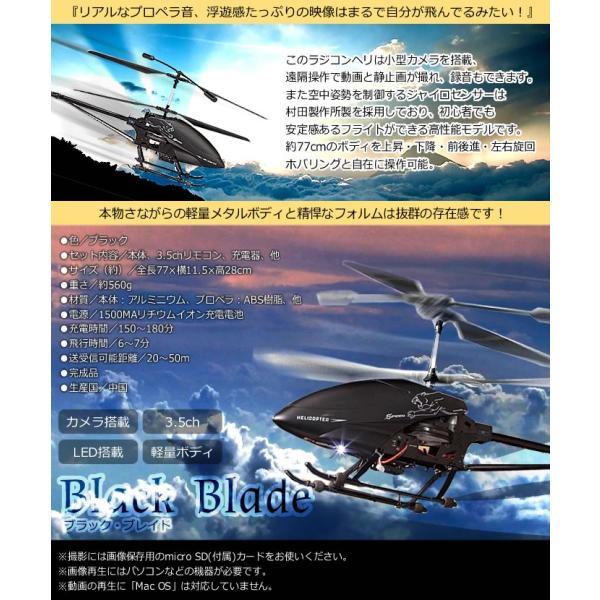 超巨大 約77cm RCヘリ ブラックブレイド カメラ搭載 30万画素 3.5ch 電動 空撮 BLACK-BLADE aspace 04