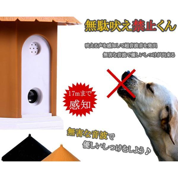 犬用 無駄吠え禁止くん 超音波で吠えるのを防止 ムダ吠え 2色 SH-MUDABOE|aspace|02