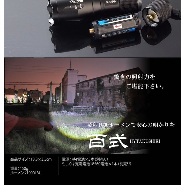 1000ルーメン 百式LEDライト 懐中電灯 防災 軽量 フラッシュライト ET-HYAKUSIKI|aspace|03