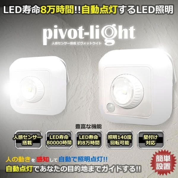 ピヴォット LED ライト 人感センサー 搭載 140度回転 寿命 80000時間 夜間 自宅 照明 万能 おしゃれ インテリア ET-PIVOLIGHT-S|aspace