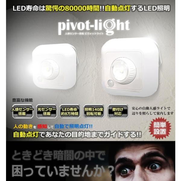 ピヴォット LED ライト 人感センサー 搭載 140度回転 寿命 80000時間 夜間 自宅 照明 万能 おしゃれ インテリア ET-PIVOLIGHT-S|aspace|02