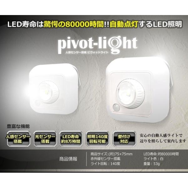 ピヴォット LED ライト 人感センサー 搭載 140度回転 寿命 80000時間 夜間 自宅 照明 万能 おしゃれ インテリア ET-PIVOLIGHT-S|aspace|06