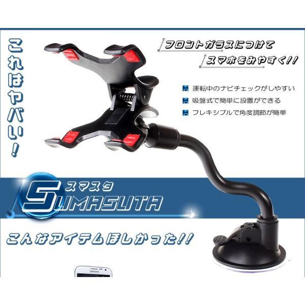 スマホスタンド スマスタ 3.2インチ〜6インチ 対応 吸盤式 車載 フレキシブル 角度調節 ET-SMASUTA|aspace|02