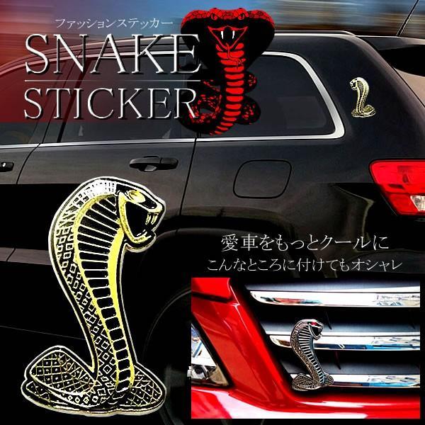 車用品 ボディ ファッション ステッカー スネーク ヘビ コブラ 装飾 外装 オシャレ 変身シール ET-COBST|aspace
