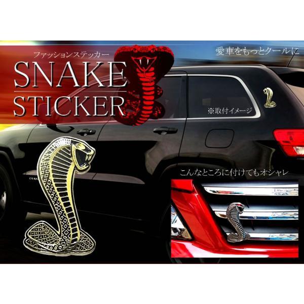 車用品 ボディ ファッション ステッカー スネーク ヘビ コブラ 装飾 外装 オシャレ 変身シール ET-COBST|aspace|02