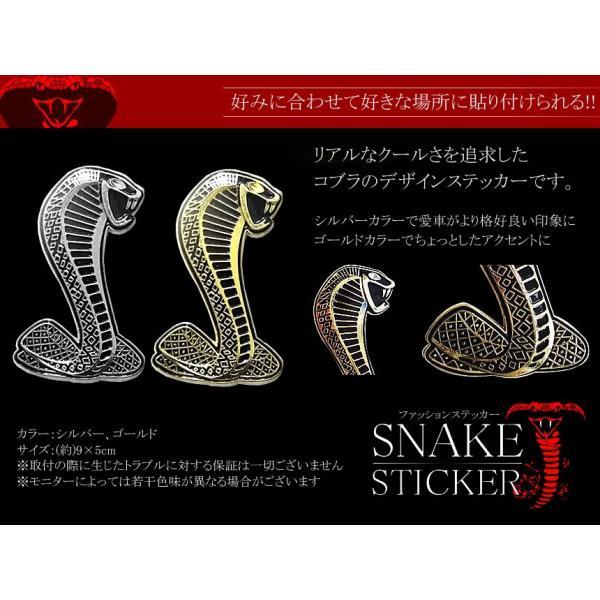 車用品 ボディ ファッション ステッカー スネーク ヘビ コブラ 装飾 外装 オシャレ 変身シール ET-COBST|aspace|03