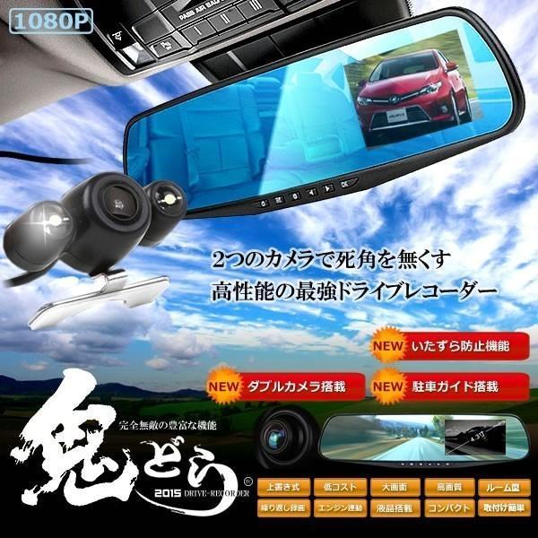 ミラー型 ドライブレコーダー 2カメラ 駐車ナビ  鬼ドラ Wカメラ 液晶  いたずら防止 フルHD 1080P 上書き 液晶 簡単設置 車 録画 ET-ONIDORA|aspace