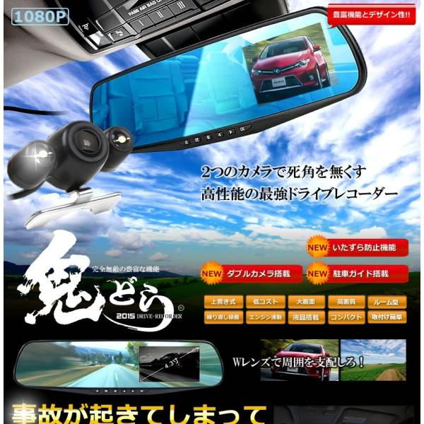 ミラー型 ドライブレコーダー 2カメラ 駐車ナビ  鬼ドラ Wカメラ 液晶  いたずら防止 フルHD 1080P 上書き 液晶 簡単設置 車 録画 ET-ONIDORA|aspace|02