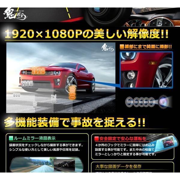 ミラー型 ドライブレコーダー 2カメラ 駐車ナビ  鬼ドラ Wカメラ 液晶  いたずら防止 フルHD 1080P 上書き 液晶 簡単設置 車 録画 ET-ONIDORA|aspace|05