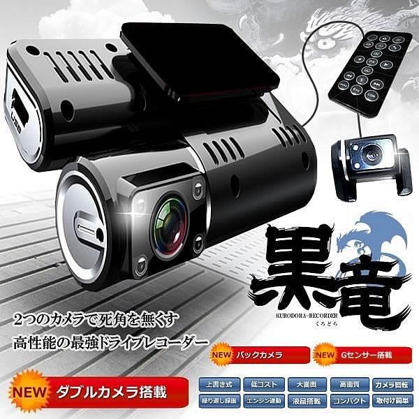 Wカメラ搭載 ドライブレコーダー 黒竜 黒ドラ 180度回転 バックカメラ 高画質 Gセンサー HD 録画 事故 おすすめ 売れ筋 ET-KURODR|aspace