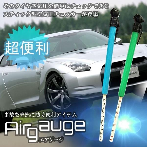 スティック型 エアゲージ タイヤ 空気圧チェッカー タイヤゲージ 簡易 計測 ET-TIREGG|aspace