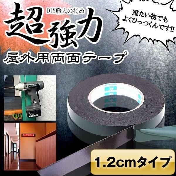 超強力 両面テープ 屋外用 DIY 工具 固定 2.5cm 1.2cm ロング 業務用 ET-RYOUMEN|aspace
